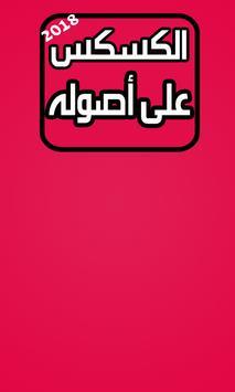 كسكس المغربي بخطوات بسيطة 2018 screenshot 4