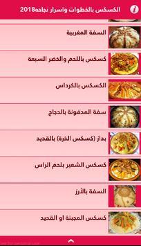 كسكس المغربي بخطوات بسيطة 2018 screenshot 5