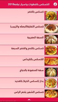 كسكس المغربي بخطوات بسيطة 2018 screenshot 7