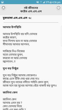 Koster SMS Bangla APK Download - Free Social APP for ...