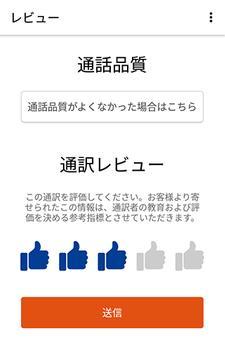 クラウド通訳/ビデオチャットでインバウンド対応 screenshot 4