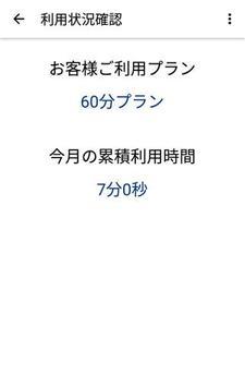 クラウド通訳/ビデオチャットでインバウンド対応 screenshot 5