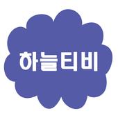 하늘티비(Skytv) - 다시보기 무료 어플 icon