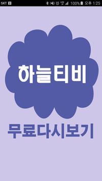 하늘티비(Skytv) - 다시보기 무료 어플 poster