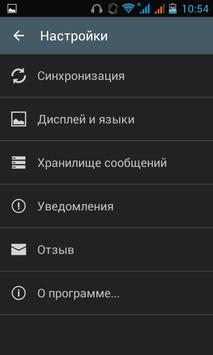 Коростень ТВ apk screenshot