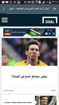 اخبار الكرة العالمية 2016 apk screenshot