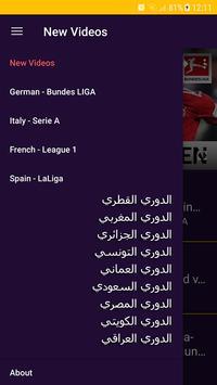 أهداف المباريات المباشرة poster