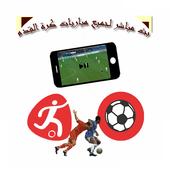 مباريات مباشر- يلاشوت icon