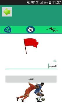 مباريات مباشر- يلاشوت screenshot 4