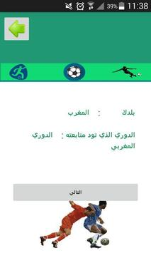 مباريات مباشر- يلاشوت poster