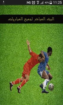 مباريات مباشر- يلاشوت screenshot 1