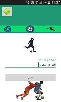 مباريات مباشر- يلاشوت screenshot 2