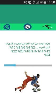 مباريات مباشر- يلاشوت screenshot 3
