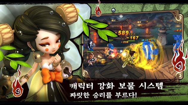 요괴요 apk screenshot