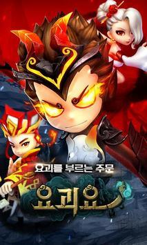 요괴요 (CBT) poster