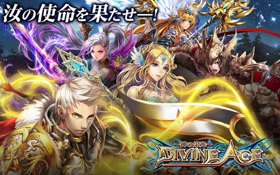Divine Age~神の栄光~【本格派大型MMORPG】 apk screenshot
