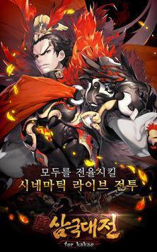 진삼국대전 for kakao poster