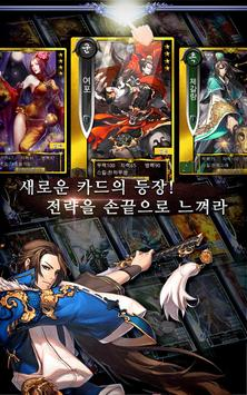 진삼국대전 for kakao apk screenshot