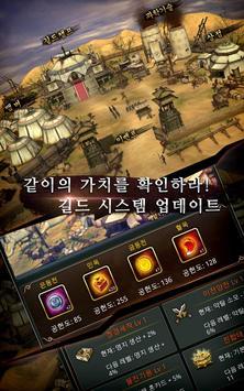 진삼국대전 for kakao apk screenshot