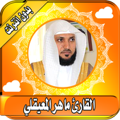 Maher Al Mueaqly Offline MP3 - Maher Maikli icon