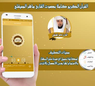 Maher Al Mueaqly Offline MP3 - Maher Maikli screenshot 2