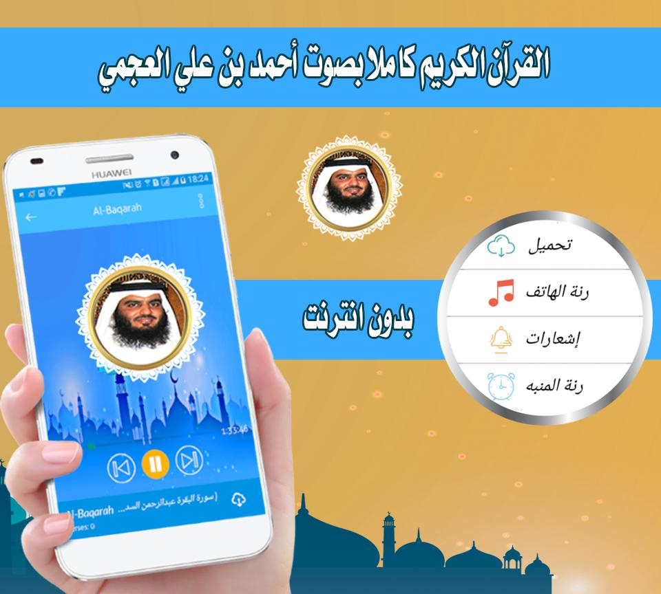 TÉLÉCHARGER QURAN AHMED AL AJMI MP3 COMPLET