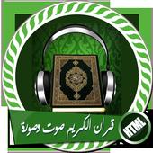 قران الكريم صوت وصورة بدون انترنت كامل icon