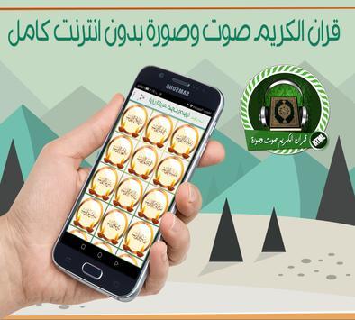قران الكريم صوت وصورة بدون انترنت كامل screenshot 4