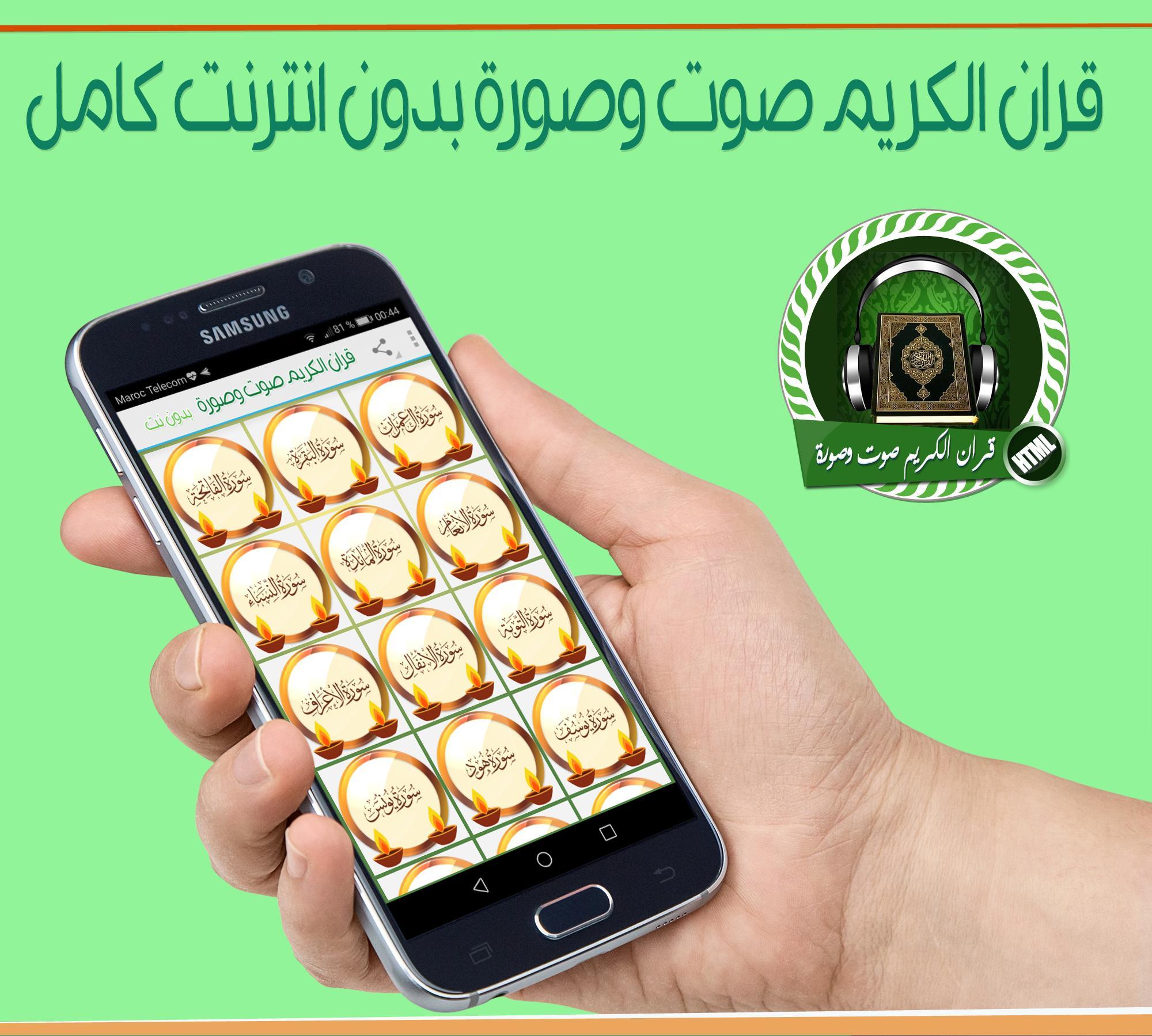 قران الكريم صوت وصورة بدون انترنت كامل For Android Apk Download