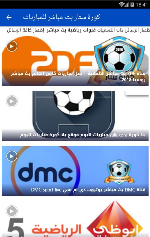 كورة ستار بت مباشر للمباريات For Android Apk Download