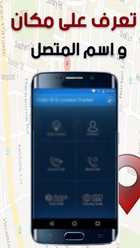 رقم ومكان المتصل المجهول screenshot 2