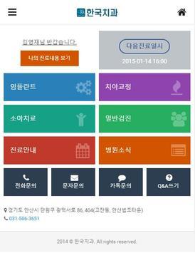 한국치과 poster