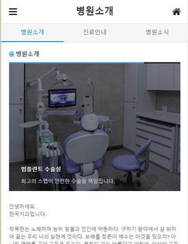 한국치과 apk screenshot