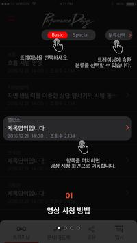 태권PD apk screenshot