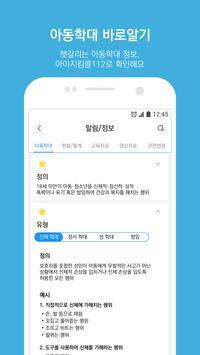 아이지킴콜112 apk screenshot