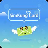 심쿵카드(SimkungCard) icon
