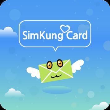 심쿵카드(SimkungCard) screenshot 1