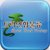 트럭연합물류 - 중고차검색 icon