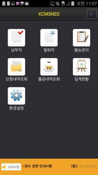 코리아씨엠에스 apk screenshot