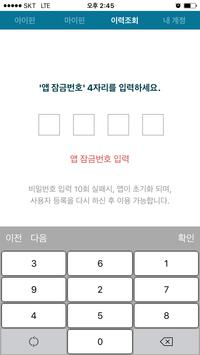 KCB아이핀(아이핀,My-PIN) apk screenshot