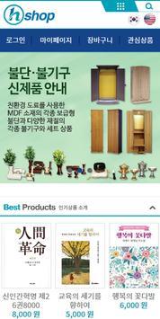 화광신문사 쇼핑몰 screenshot 1