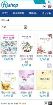 화광신문사 쇼핑몰 screenshot 2