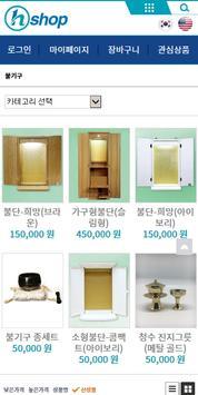화광신문사 쇼핑몰 screenshot 3