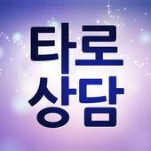 타로상담 icon