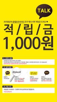 프라셀샵-발효태반 화장품 리더 poster