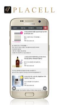 프라셀샵-발효태반 화장품 리더 apk screenshot
