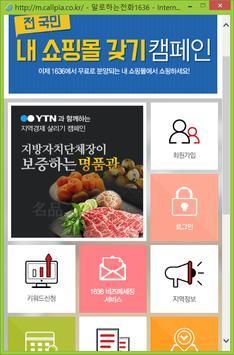 모바일 홈쇼핑 Platform poster