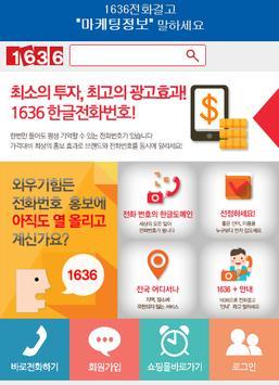모바일 홈쇼핑 Platform apk screenshot