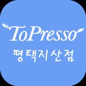 토프레소 평택지산점 icon