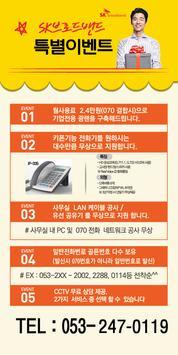 컴두리 컴퓨터판매 수리 랜공사 poster